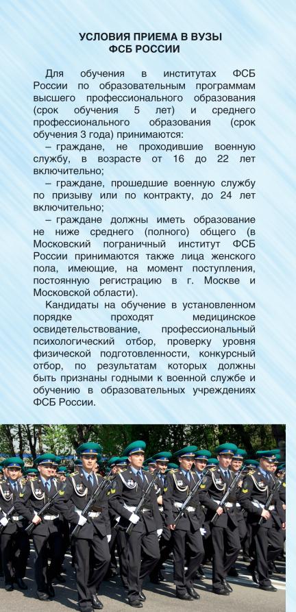 спо при московском пограничном институте фсб